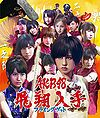 AKB48 - Flying Get reg A.jpg